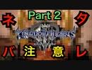 【実況】キングダムハーツ3やろうぜ! Re:Mind篇 その2ッ!