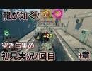 初見実況7回目 PS4龍が如く7 3章 龍の勇者が成り上がる