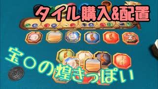フクハナのボードゲーム紹介 No.421『アンクォール』