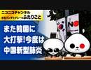 また韓国に大打撃!今度は新型コロナウイルスで・・・