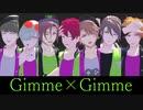 【MMDA3!】Gimme×Gimme 【太一・天馬・万里・一成・至・密・千景】