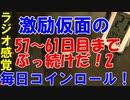 【コインロール】激励仮面の毎日コインロール57から61日目【練習】part2