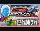 【超速GP】ミニ四駆のスマホゲーが面白い!【VTuber】