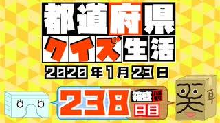 【箱盛】都道府県クイズ生活(238日目)2020年1月23日