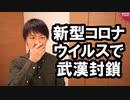 新型コロナウイルス対策で中国は武漢市を事実上の封鎖、一方日本は自己申告で対応←大丈夫か?