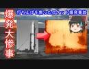 【ゆっくり解説】爆発大惨事!宇宙開発中に起きた事故 その1 50km先からでも確認できるほどの火球が上がる