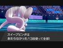 【2人実況】ポケモンバトルという名の潰し合い! ポケモン剣盾対戦実況 part2