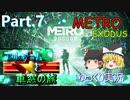 【メトロ】METRO EXODUS アルチョムと車窓の旅 Part.7【ゆっくり】