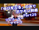 【ポケモン剣盾】「ゆびをふる」のみでポケモン【Part25】【VOICEROID実況】(みずと)