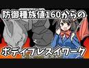 【ポケモン剣盾】 対戦ゆっくり実況011 ボディプレスイワーク