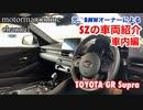 トヨタ GR スープラ A90【元、BMWオーナーによるSZの車両紹介(車内編)】
