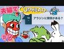 【夫婦でゲーム実況】#8 大魔神ジーミとジーニーとアキネイターと【Cuphead】