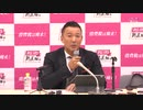 山本太郎(れいわ新選組代表) 記者会見 参議院会館 2020年1月20日