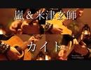 【ギター】嵐&米津玄師/カイト Acoustic Arrange.Ver 【多重録音】