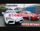 トヨタ GR スープラ A90【元、BMWオーナーによる走りの総評について】