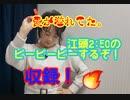 早川亜希動画#691≪【愛溢れる】江頭2:50のピーピーピーするぞ!収録≫