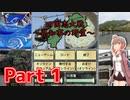 【 #1 】四国統一を目指す!ささら実況【 四国志大戦 】