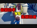 【TABS #4】最弱の矛vs最弱の盾【バカゲー】