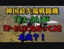 韓国最先端戦闘機「FA-50」がF-15K並みになる?!そんな訳ないw