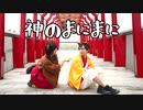 【Momoko × 澄薰】神のまにまに 【踊ってみた】【新年】