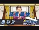 クネクネとの対決!たどたどしい裁判【逆転裁判】#02