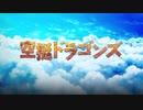 【MAD】荒野のコトブキ飛行隊のOP曲で空挺ドラゴンズ