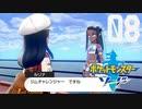 【ポケモン剣盾(ソード)】新技「Gアシスト」でルリナがすごすぎです【8匹目】