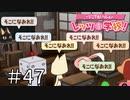 【実況】どこでもいっしょ レッツ学校! でレッツ武士道! Part47