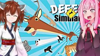 普通の鹿無双シミュレーションゲーム【DEEEER Simulator】