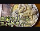 【料理】白菜クリームパスタ