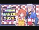 THE TOUHOU MANZAI 2020 PRE MASTERS