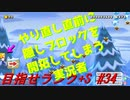 【マリオメーカー2】本性駄々洩れで目指せランク+S #34【ゲーム実況】