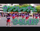 広島商業参加!!2017ひろしまフラワーフェスティバルでのサンフレッチェ広島のパレード!!
