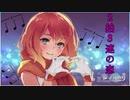 『2拍3連の恋 / ミライ小町』〝音楽用語〟で曲を作ってみた!!【ボカロ】オリジナル