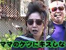 ヤンキーララバイ #13【無料サンプル】