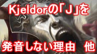 【ゆっくり解説】リクエスト返答回 キイェルドー/Kjeldorの「J」発音しない理由、Scry、ハルペリオンⅡ【MTG】