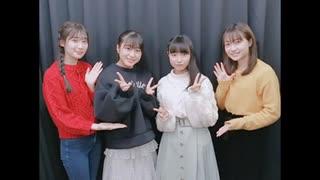 吉岡茉祐と山下七海のことだま☆パンケーキ 第20回 2020年01月23日放送 ゲスト:林鼓子、白河みずな