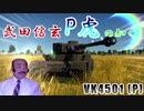 【武田信玄実況】ポルシェティーガー(武田機甲師団)