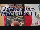 【食レポ】きのこの山トリュフアイス味を紹介!!これが高級料理の味か!!!