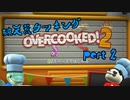 【Overcooked!2】 天災二人がゆく破天荒クッキング 【part2】