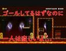 【マリオメーカー2】ハイテンションで叫び倒していくマリオメーカー2【part14】