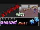 幽霊と青鬼のコラボ!second!!【ヒトリッボ血with青鬼second】Part1