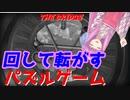 【01/31 1:00まで無料】琴葉姉妹がEpic Gamesのゲーム紹介~The Bridge~