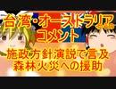 ゆっくり雑談 156回目(2020/1/24)