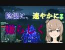 【Planetside2】ささらちゃんのいやがらせ遊撃敢行記【CeVIO実況】