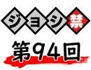 津田健次郎・大河元気のジョシ禁ラジオ!! 第94回!!【おまけ付き有料版/会員無料】