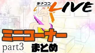 【桐生ココ】あさココLIVE ミニコーナーまとめ【part3】