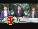 【くにもり】1月後半から2月にかけての「国守衆」行動予定[桜R1/1/24]