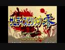 NEOGEO ROM版 サムスピ~零サム OP集(1080P)