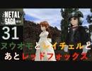 【実況】METAL SAGA~砂塵の鎖~31
